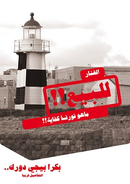 alakqiyah group, akka is not for sale, 2008