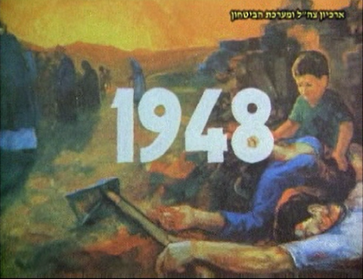 film still from memories and fire, a film by ismail shammout, cultural arts section, seized by israel in beirut (1982). the painting in the background is by shammout