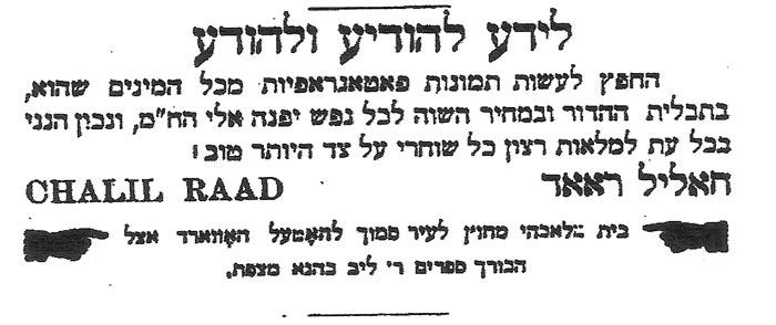 מודעה, החבצלת , 24.7.1899